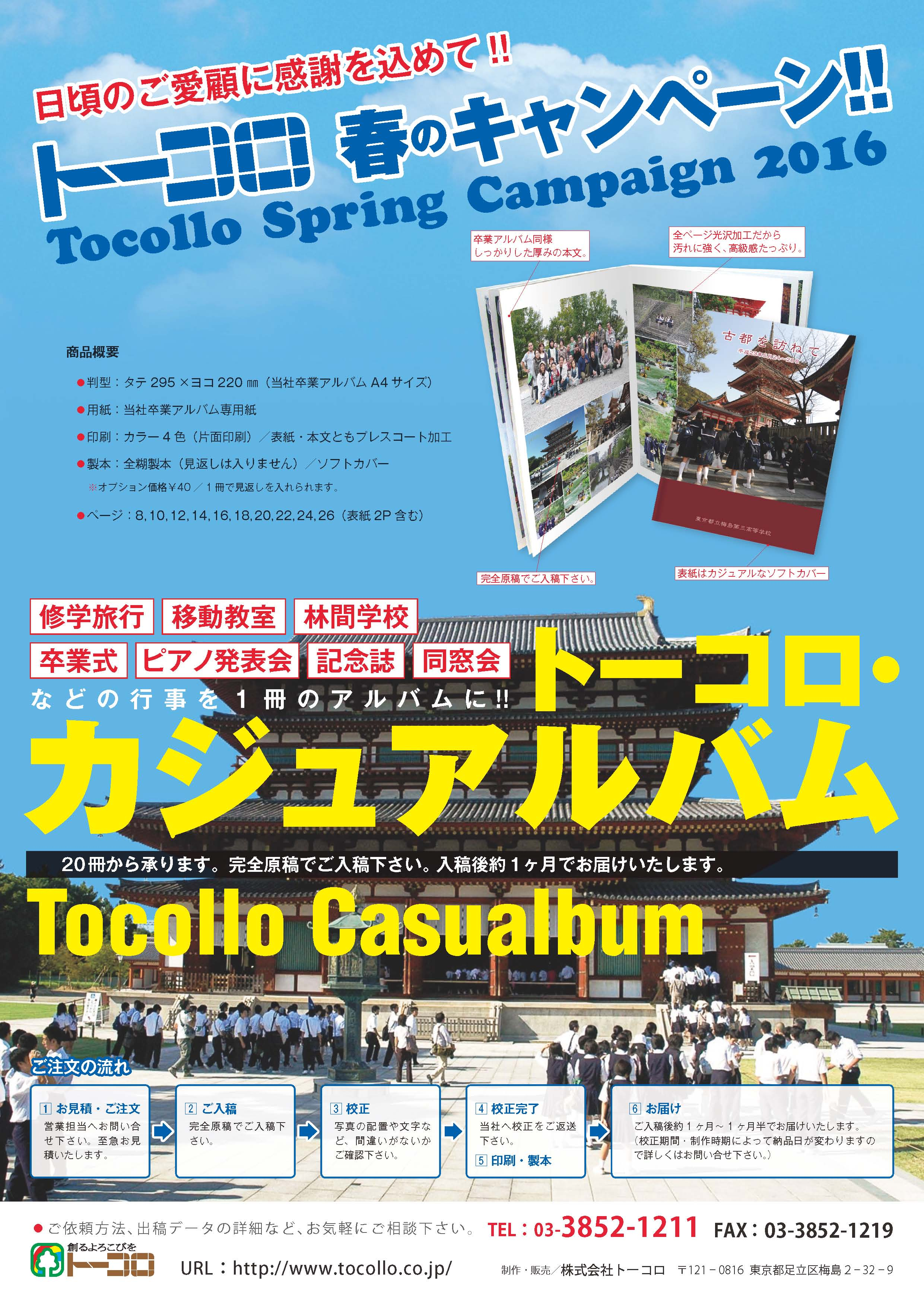 casualbum_spring